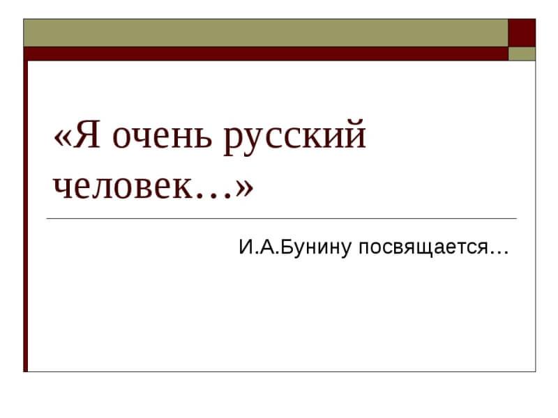 Я очень русский человек