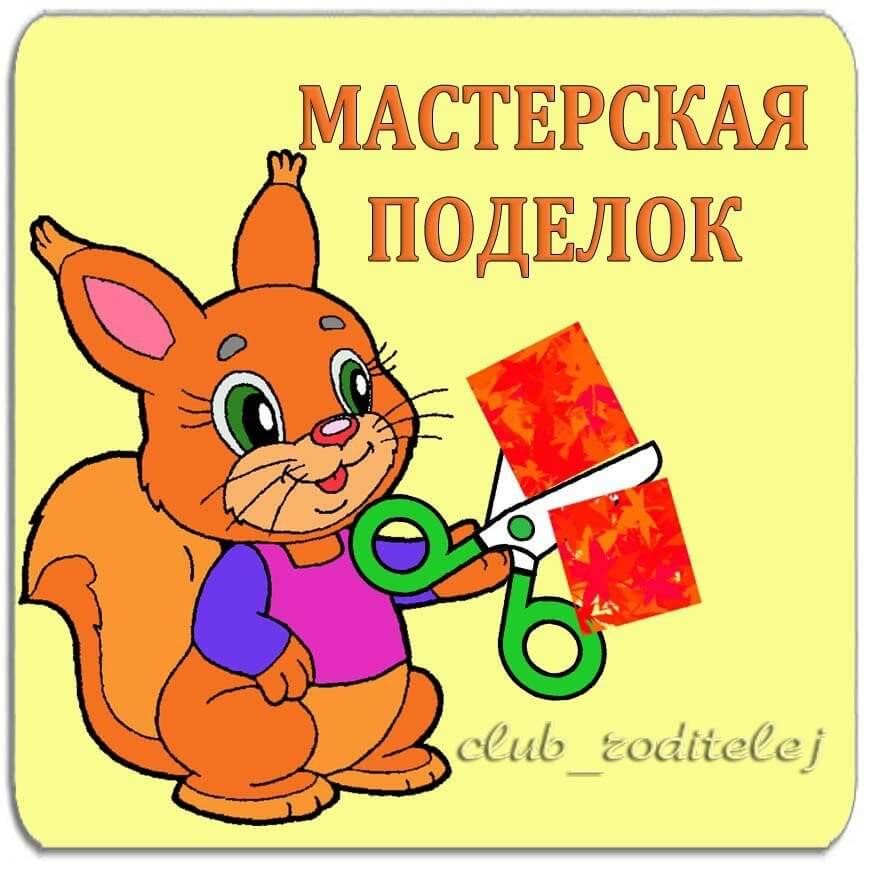 Клуб поделок ПКБ