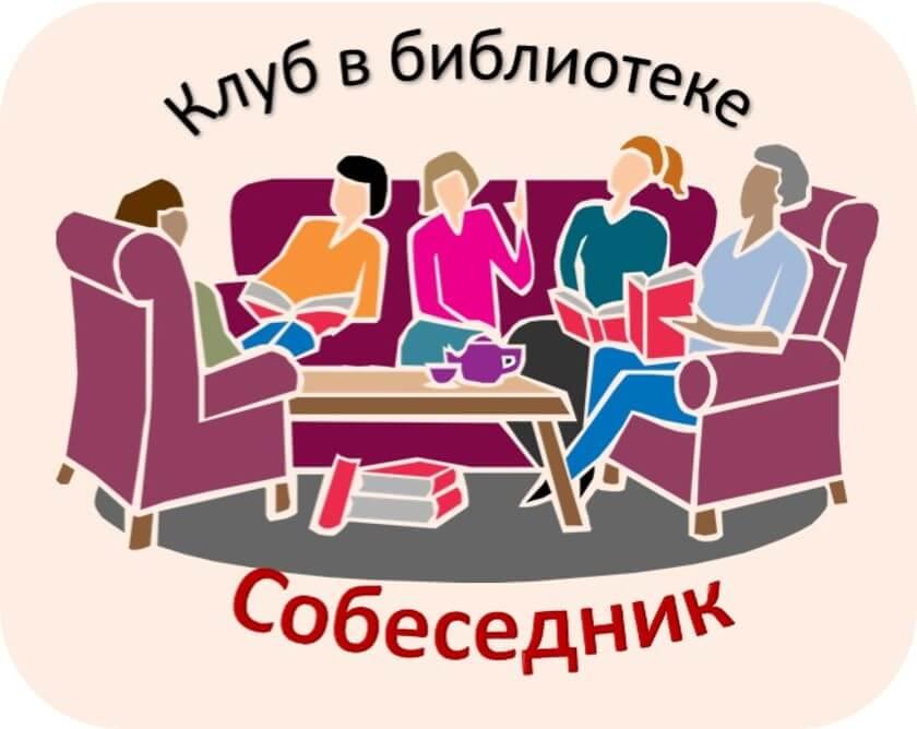 Клуб для молодежи «Собеседник» (ЦРБ)