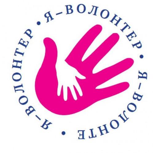 Клуб гражданско-патриоического направления « Я- волонтёр»