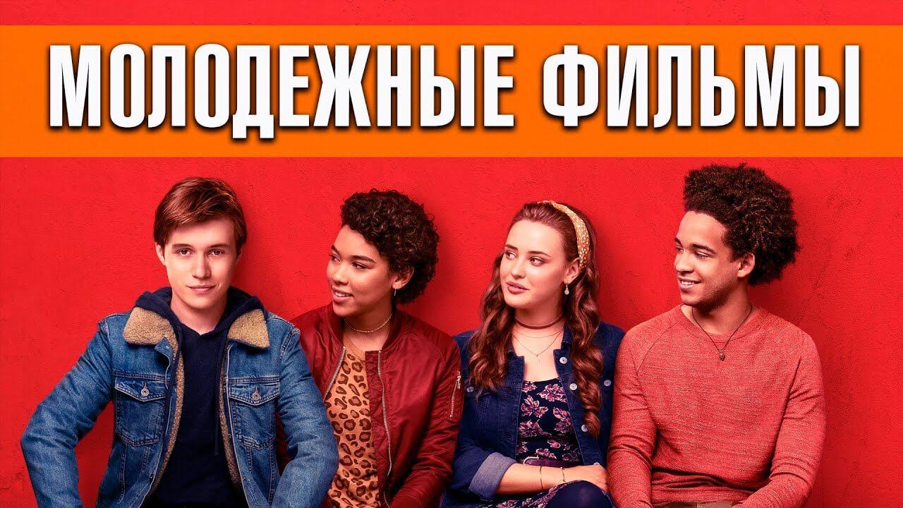 Молодёжные фильмы