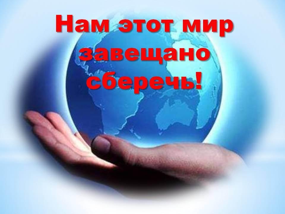 Нам мир завещано беречь