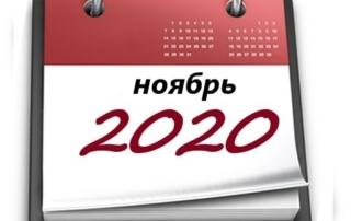 Планы МБУ РКЦ на ноябрь 2020