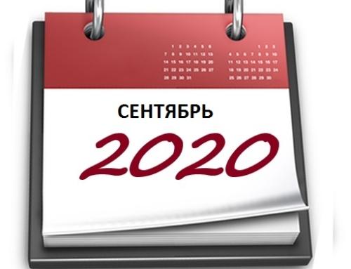 Планы МБУ РКЦ на сентябрь 2020