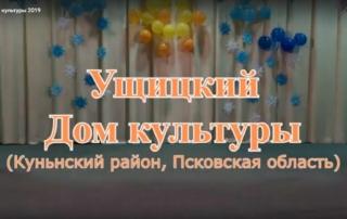 Ущицкий Дом культуры