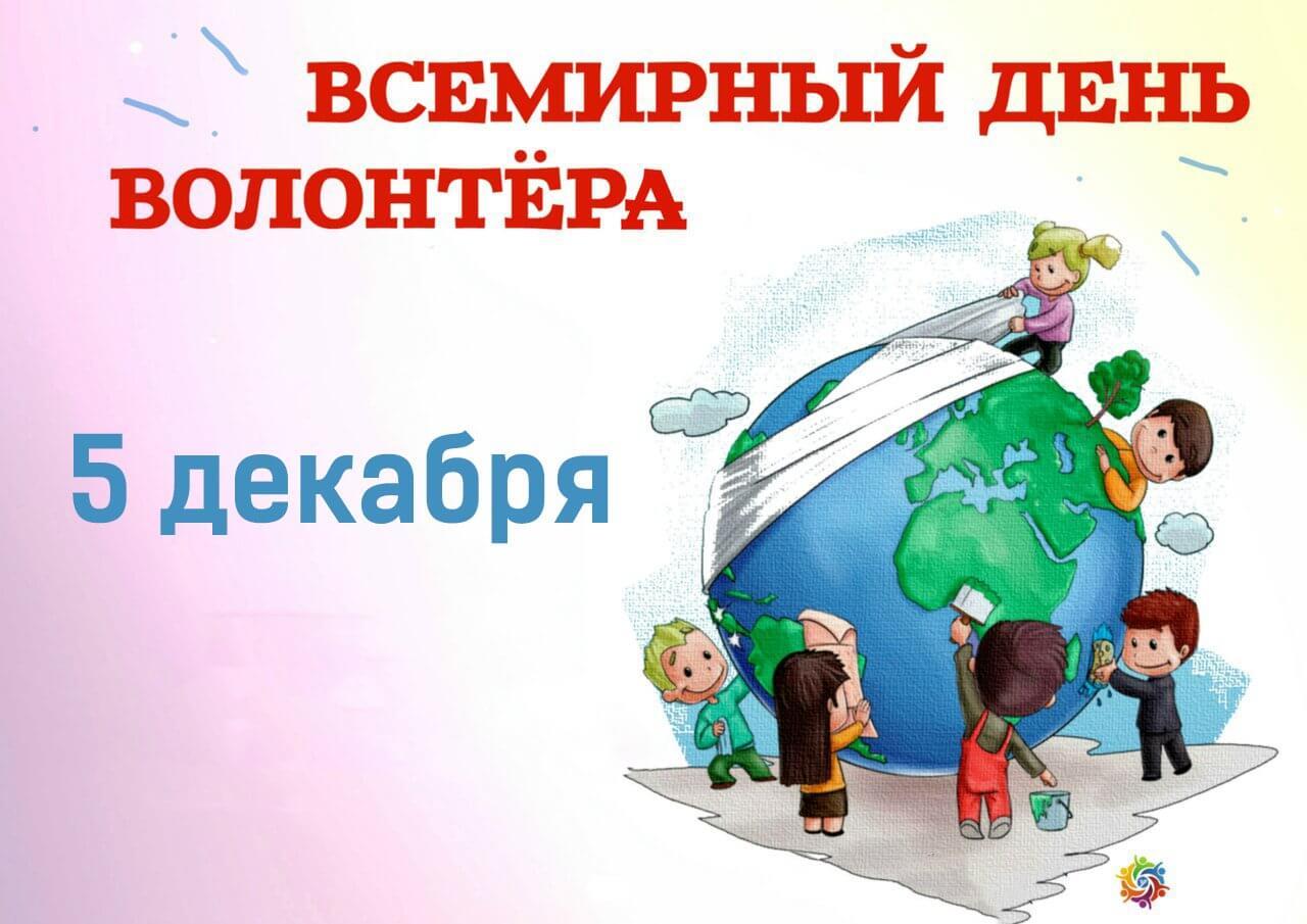 всемирный день волонтера