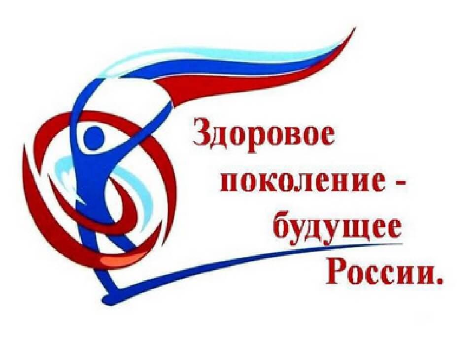Здоровое поколение – России