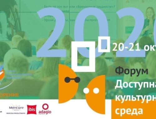 20 и 21 октября в Москве состоится IV Форум «Доступная культурная среда»