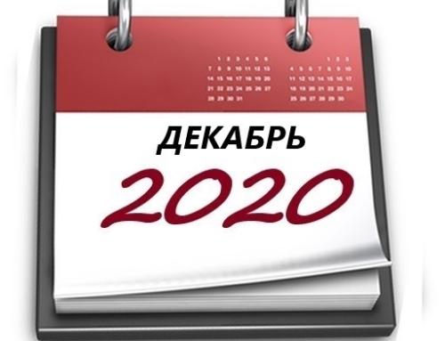 ПЛАН основных мероприятий МБУ «РКЦ» с 01-20 декабря 2020 года
