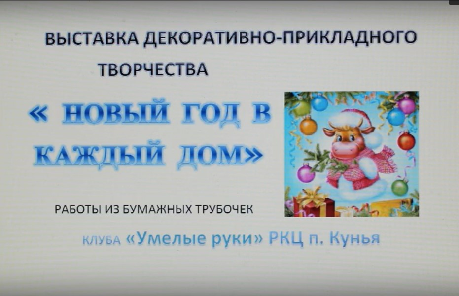 """Выставка """"Новый год в каждый дом"""""""