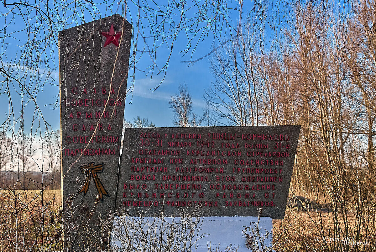 79 годовщина освобождения Куньинского района от немецко-фашистских захватчиков