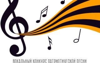 К подвигу героев песней прикоснись - вокальный конкурс фестиваль