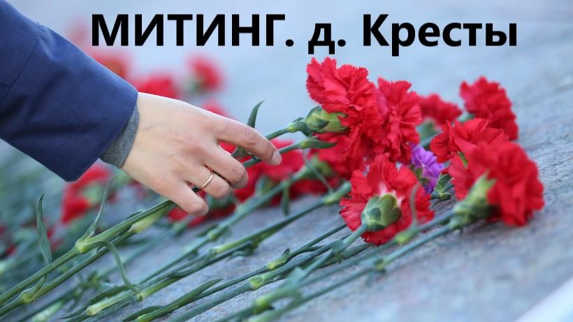 """""""Помним всегда"""" митинг На братском захоронении"""