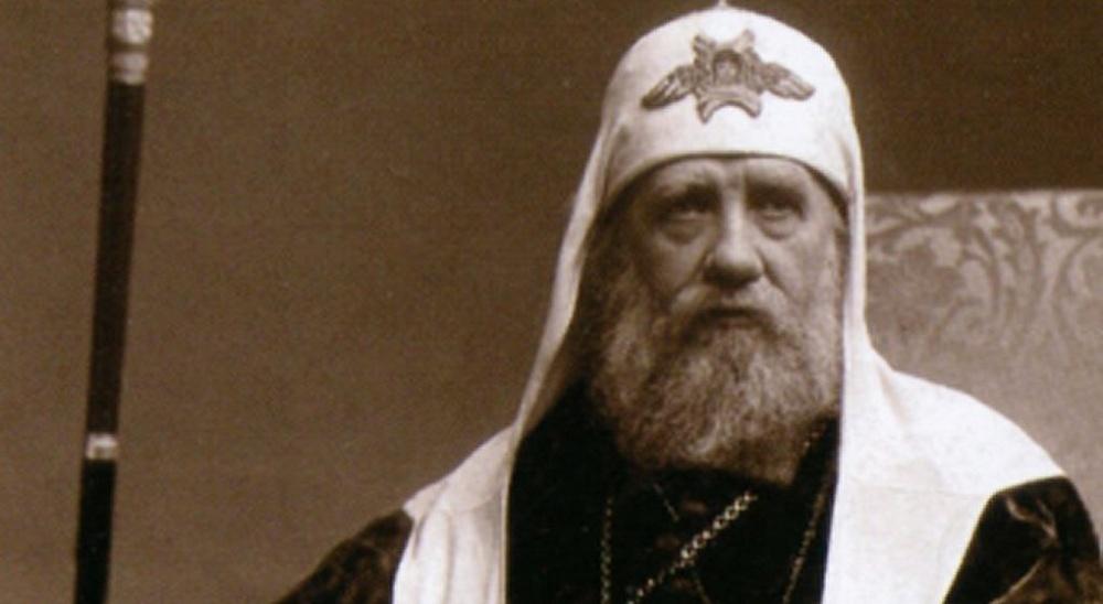 партиарх Московский и Всея Руси Святитель Тихон