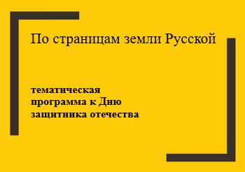 По страницам земли Русской