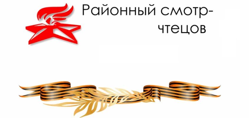 Районный смотр чтецов к Дню освобождения района