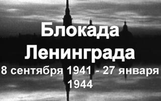 Они участвовали в обороне Ленинграда