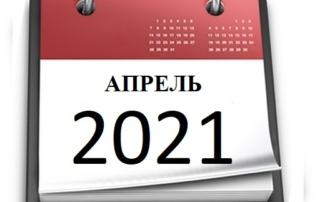 Планы МБУ РКЦ на апрель 2021