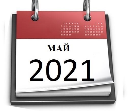 Планы МБУ РКЦ на май 2021