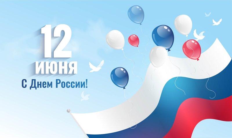 День России - тематическая программа