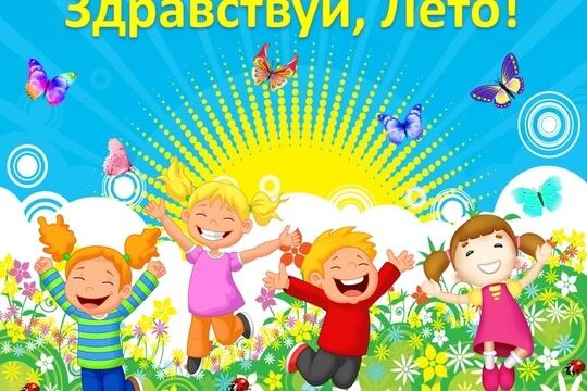 Здравствуй, лето! - конкурс