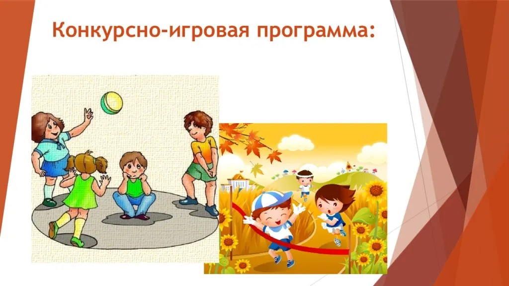 «Ай, да мы, молодцы!»Конкурсно-игровая программа ко Дню знаний
