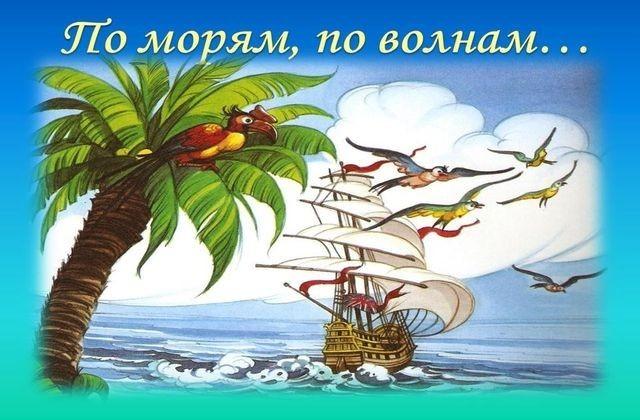 """По морям, по волнам"". Тематическая программа."