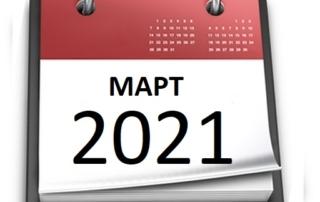 Планы МБУ РКЦ на март 2021
