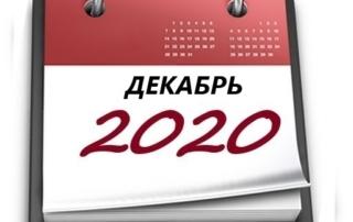 ПЛАН основных мероприятий МБУ «РКЦ» на декабрь 2020 года