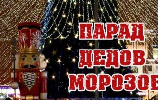 """Выставка """"Парад Дедов Морозов"""""""