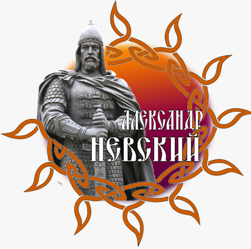 Он в битве Невской был непобедим