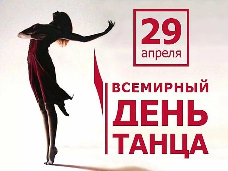 К Всемирному Дню танца