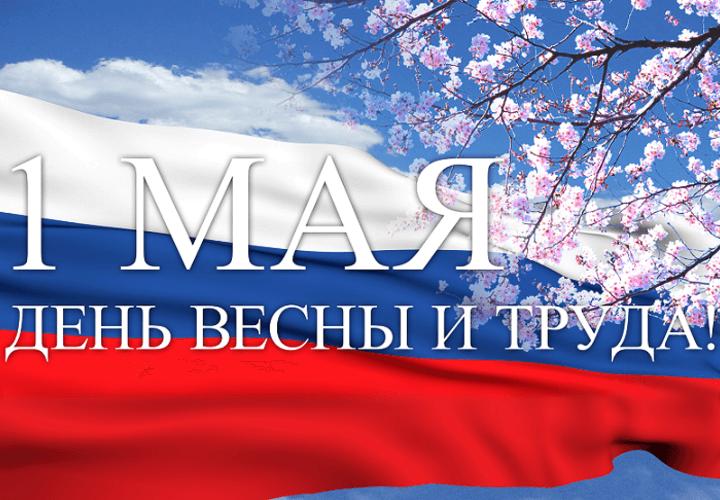 Концерт - День Весны и Труда