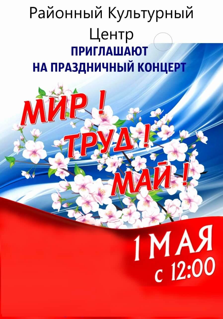 Концерт - Мир, труд, май