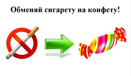 Меняем сигарету на конфету