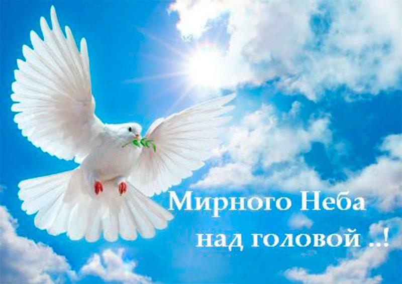 Мирное небо над головой