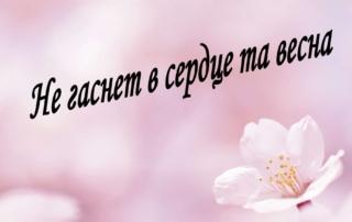 Не гаснет в сердце та весна - концерт