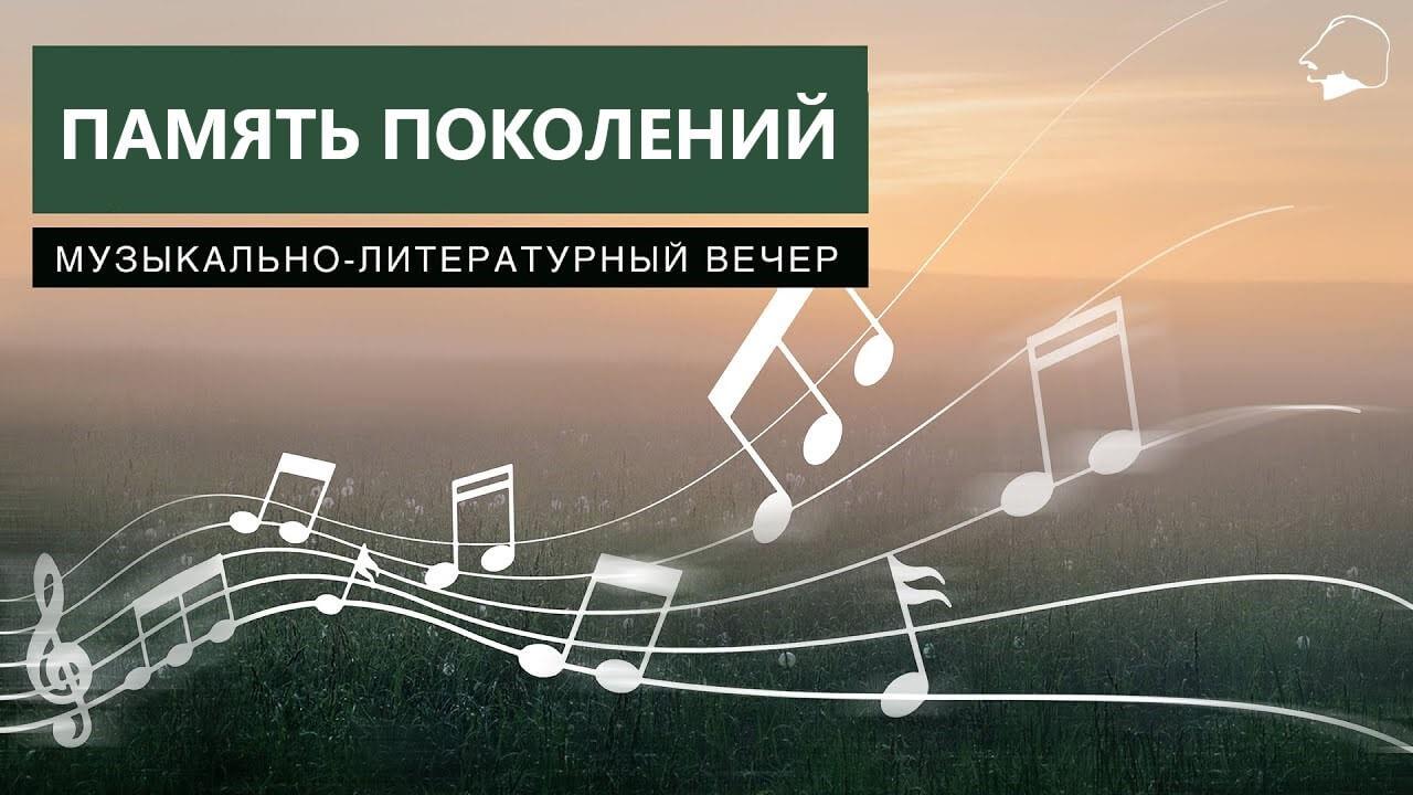 Музыкально-литературный вечер - Память поколений
