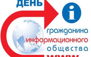 Выборы - 2021 - Областная акция