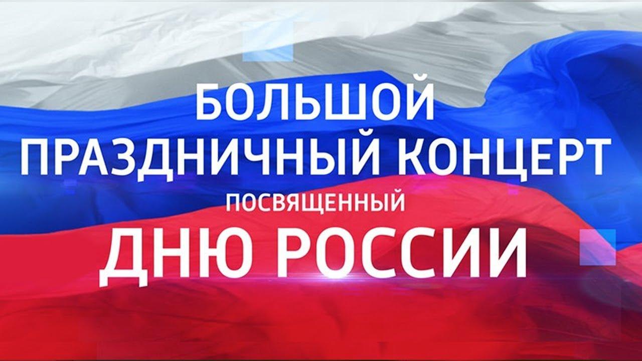День Независимости России — тематический концерт