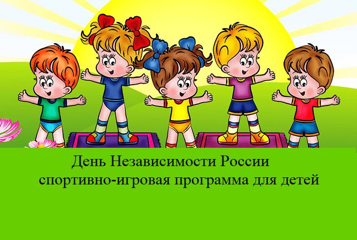 День Независимости России — спортивно-игровая программа для детей