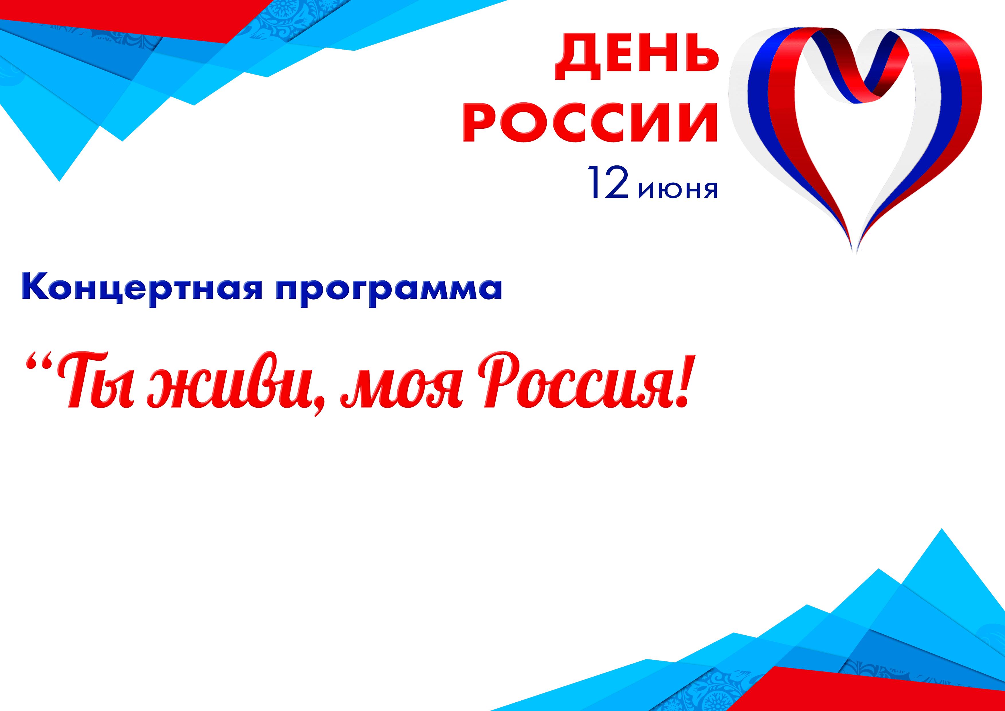 Ты живи моя Россия - концерт