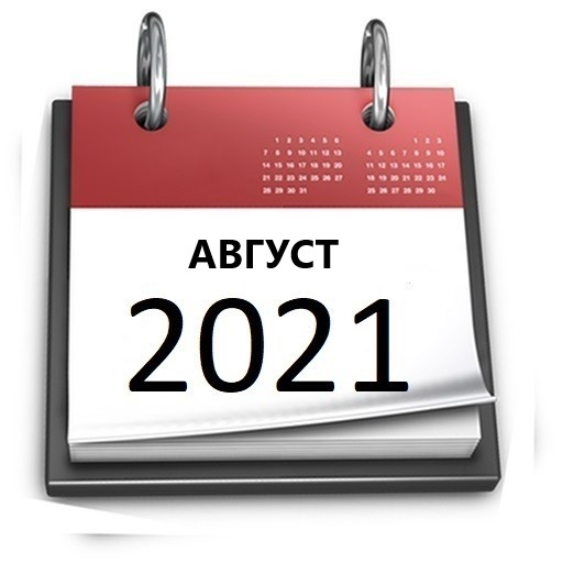 Планы МБУ РКЦ на август 2021