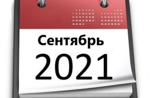 Планы МБУ РКЦ на сентябрь 2021