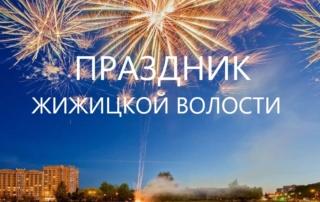 Праздник Жижицкой волости