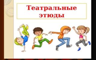 Театральные этюды театра «Вдохновение»