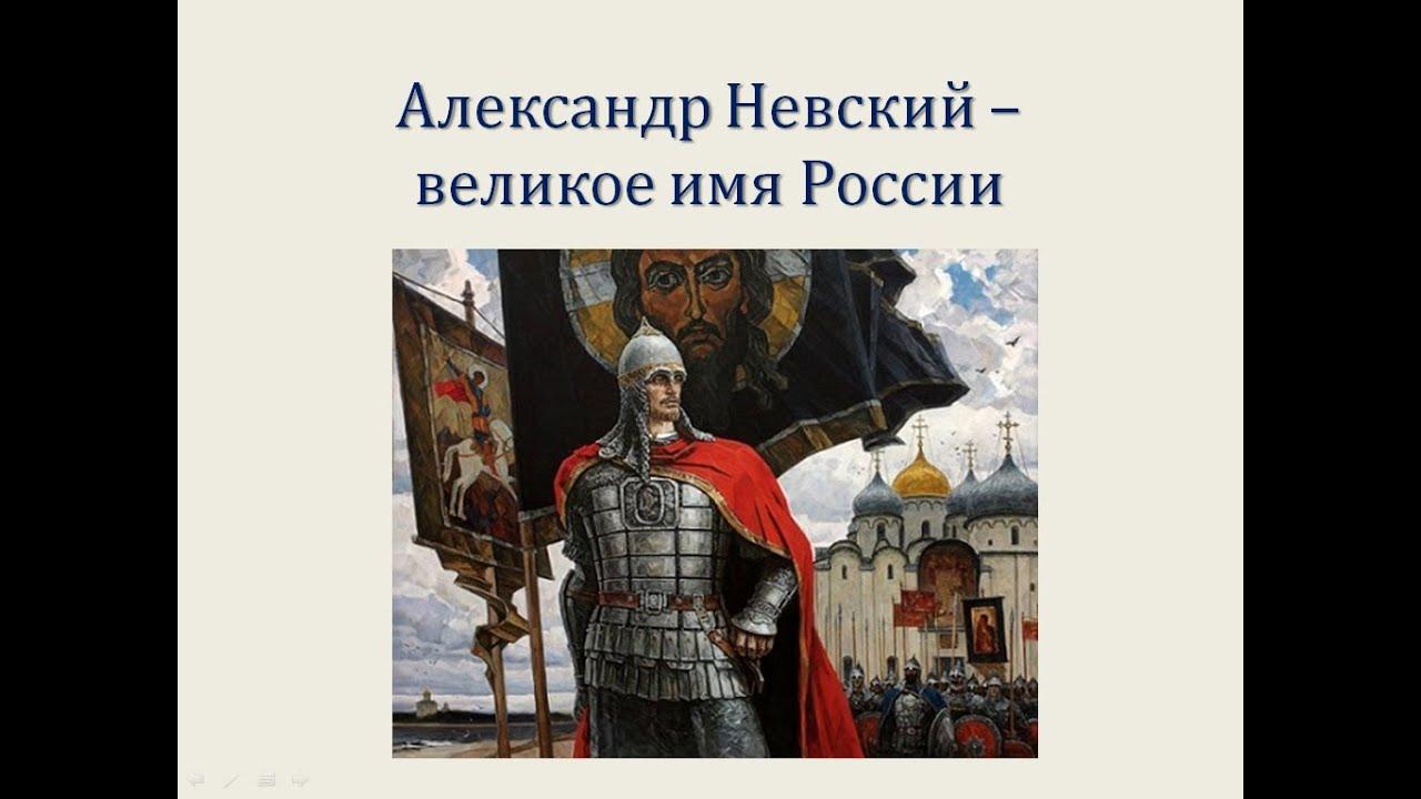 Александр Невский – великое имя России