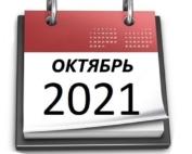 Планы МБУ РКЦ на октябрь 2021