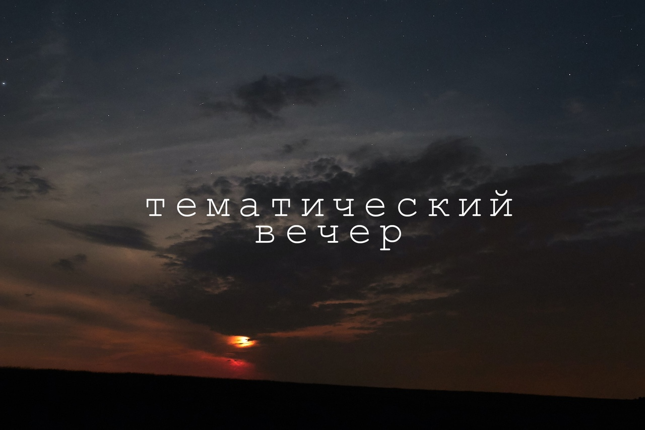 Тематический вечер «Вера, Надежда, Любовь»