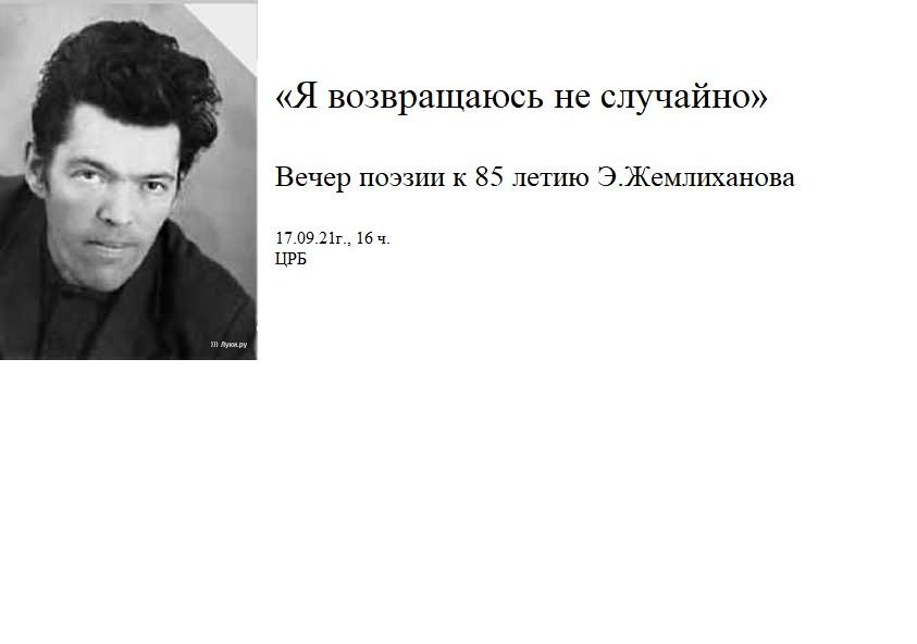 Вечер поэзии к 85 летию Э.Жемлиханова